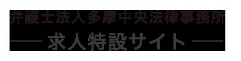 弁護士法人多摩中央法律事務所_求人特設サイト